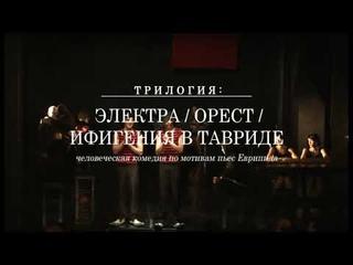 Трилогия   Электра (с субтитрами и тифлокомментариями)