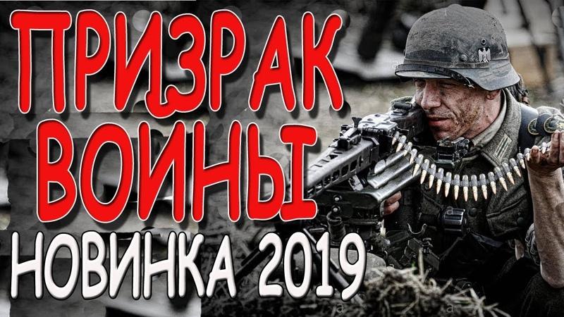 МОЩНЫЙ ДУШЕВНЫЙ ФИЛМЬ ПРИЗРАК ФОЙНЫ ФИЛЬМЫ О ВОЙНЕ 2019