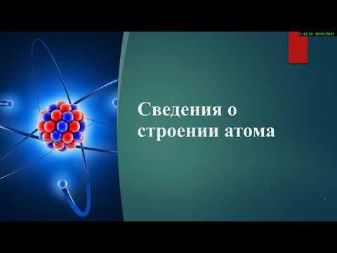Сведения о строении атомов