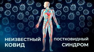 Постковидный синдром | Неизвестный ковид. Фильм 1