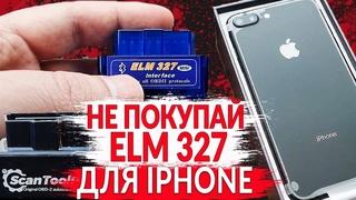 НЕ покупай ELM327 для IPHONE (Bluetooth или WIFI)