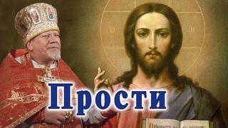 Прости. Проповедь священника Георгия Полякова в Прощеное воскресенье.