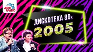 Chris Norman, Sabrina, Ricchi e Poveri, Alphaville. Disco of the 80's Festival (Russia, 2005) DVDRip
