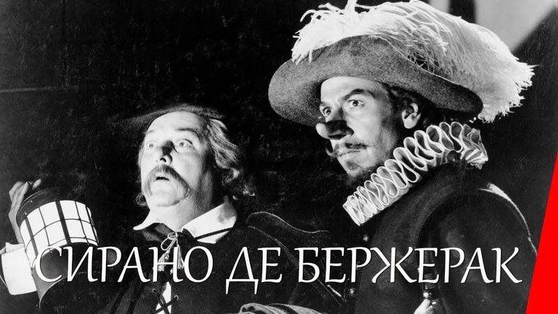 СИРАНО ДЕ БЕРЖЕРАК 1950 приключения