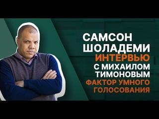 """Фактор """"Умного голосования"""": интервью с Михаилом Тимоновым, депутатом Мосгордумы"""