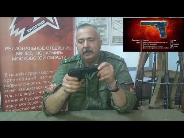 Основы военной службы Шухмин Олег Николаевич Тульский Токарев