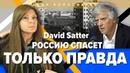 Россию спасет только правда. Дэвид Сэттер, журналист, писавший о взрывах домов в 1999 силами ФСБ