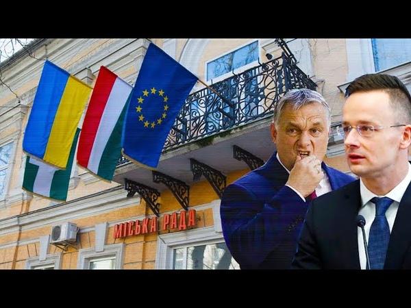 Венгерское руководство попутало берега Украина и НAТ0 поставят Будапешт на место...