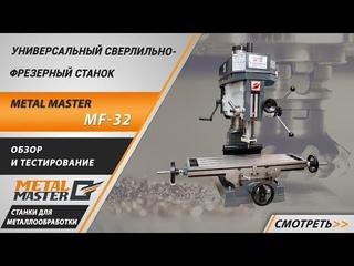 Универсальный сверлильно-фрезерный станок Metal Master MF-32. Обзор и тестирование.