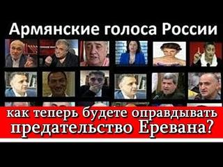 """Армянские """"патриоты России"""", как теперь будете оправдывать предательство Еревана?"""