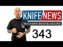 Knife News 343 Египетская сила