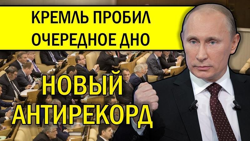 КРЕМЛЬ ПРОБИЛ ОЧЕРЕДНОЕ ДНО РОССИЯНЕ ВОС СТАЛИ ПРОТИВ ПУТИНА