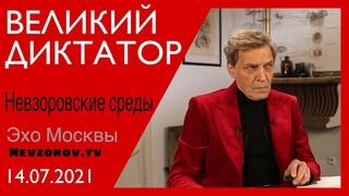 Невзоров. Невзоровские среды на радио Эхо Москвы.