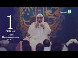 6 признаков Конца Света. шейх Салих Магамиси