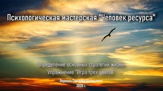 """Светлана Пермина - Определение основных стратегий жизни. Упражнение """"Игра трех цветов"""""""