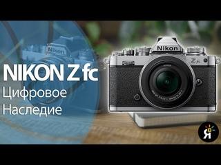 Обзор Nikon Z fc - красиво жить не запретишь!
