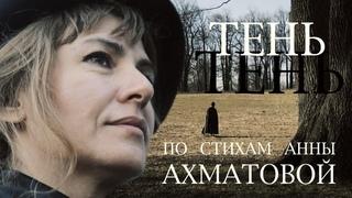 "Анна Ахматова ""Тень"". Читает Ангелина Башле."