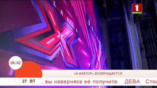 Добрай раніцы, Беларусь. X-Factor. БАРАНОВИЧИ.