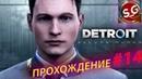 Detroit Become Human - ПОСЛЕДНИЙ ШАНС, НАПАДЕНИЕ НА ИЕРИХОН - ПРОХОЖДЕНИЕ 14