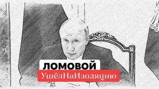 ЛОМОВОЙ - Ушел на изоляцию