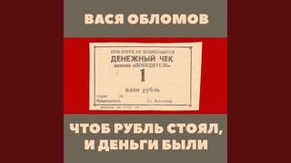 Чтоб рубль стоял, и деньги были