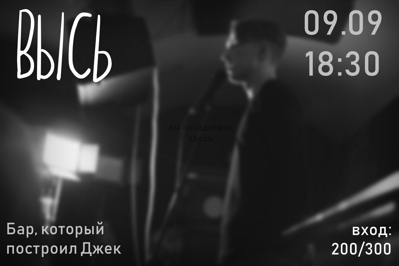 Афиша Омск 09.09. ВЫСЬ: поэзия, музыка