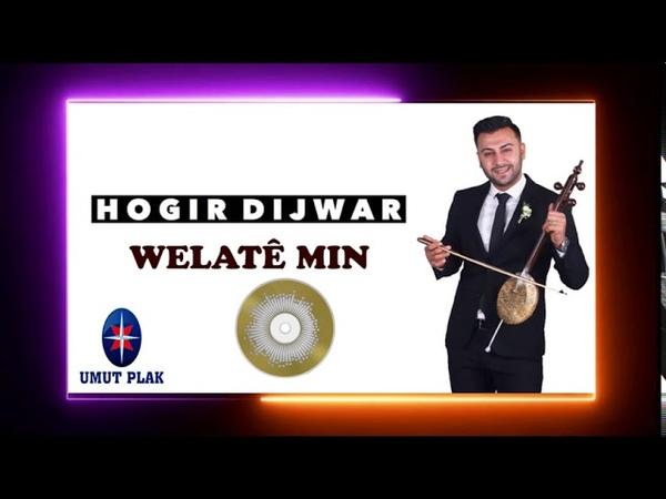 Hogir Dijwar - Welatê Mın Hızlı Süper Hareketli Kürtçe Kemençe Halay Govend, Dawet, Raks, Cida✔️