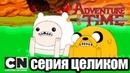 Время приключений За гротом Я - Мечь серия целиком Cartoon Network