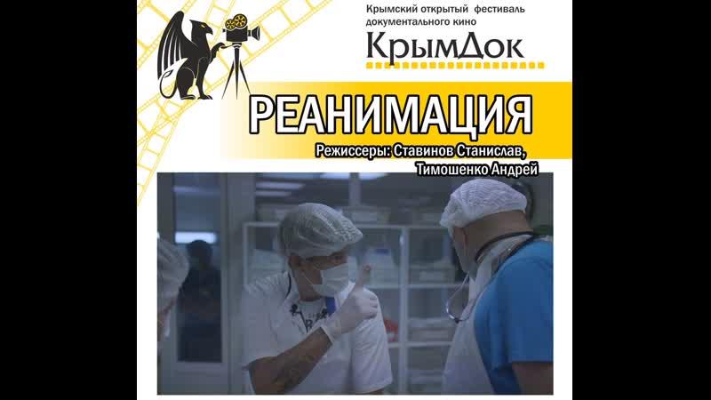 Фильм участник Крымского открытого фестиваля документального кино КрымДок Реанимация