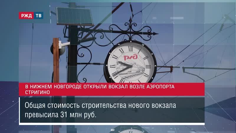 В Нижнем Новгороде открыли вокзал возле аэропорта Стригино