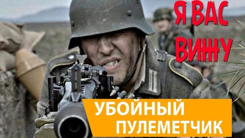 Омахское чудовище Убойный пулеметчик Вермаха Вторая Мировая Война