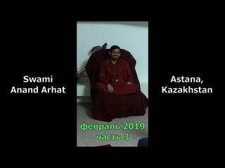 Swami Anand Arhat (Казахстан, Астана, 2019), часть 3