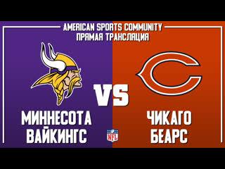 NFL | Vikings VS Bears