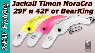 Bearking JACKALL TIMON NORACRA 29/42 - ультралайт воблеры для ловли голавля и форели!