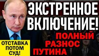 СРОЧНО ПО РОССИИ! В КРЕМЛЕ ВСЕ ХОДЯТ ПО СТРУНКЕ! НАРОД БYШУEТ! —  — Владимир Путин
