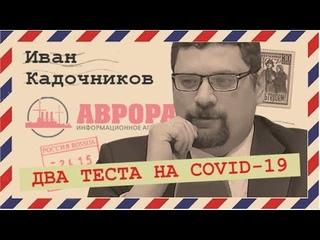 Фейсбук, Ютуб и Твиттер теперь будут судить в России (Иван Кадочников)