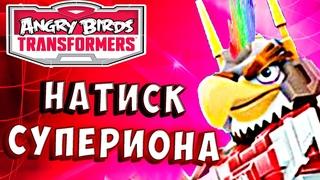 СУПЕРИОН ГОТОВ ИДТИ ДО КОНЦА! Трансформеры Transformers Angry Birds прохождение # 39