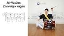 Корея Музыка Самульнори. Урок 10-3 - Ссанчжин пхури 3-й и 4-й чандан