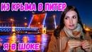Санкт-Петербург осенью. Первое впечатление РАЗВОД мостов в Питере Путешествие по России 2020.