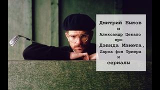 Дмитрий Быков и Александр Цекало про Дэвида Мэмета, Ларса фон Триера и сериалы