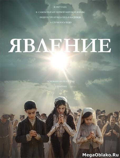 Явление / Fatima (2020/WEB-DL/WEB-DLRip)