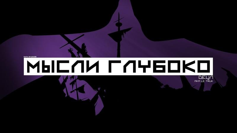 Detsl aka Le Truk Мысли глубоко James Oclahoma production
