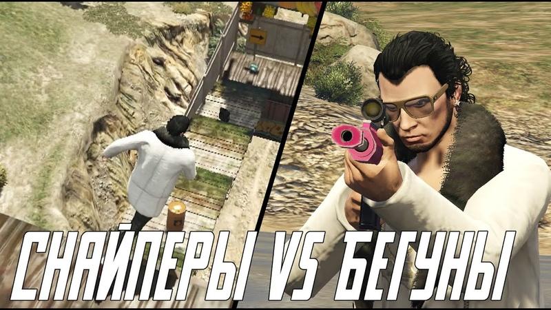 GTA 5 Online PC СНАЙПЕРЫ VS БЕГУНЫ