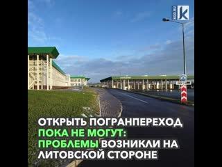 В Калининградской области достроили новый пункт пропуска Дубки — Рамбинас