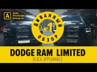 Обзор двух DODGE RAM 1500 Ram Limited и Ram Sport в условиях самокарантина.
