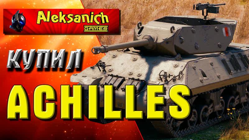 Achilles шестая ступень до БАБАХИ FV4005 ► World of Tanks
