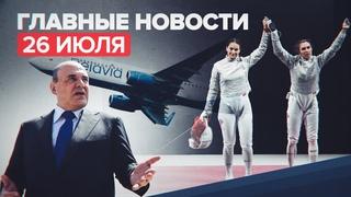 Новости дня — 26 июля: экстренная посадка самолета Belavia, победы российских спортсменов на ОИ-2020