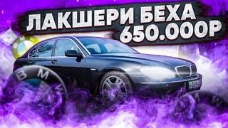 Купил мощную BMW E66 Long на V8 / ПОНТОРЕЗКА 7КА БЕХА / Показываю покупку