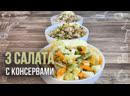 САЛАТЫ ИЗ КОНСЕРВОВ 3 Рецепта Как приготовить вкусный салат с консервами на праздничный стол