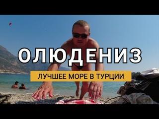 Олюдениз нетипичная, другая Турция. Лучший пляж и самое чистое море, турецкие мальдивы или сейшелы.